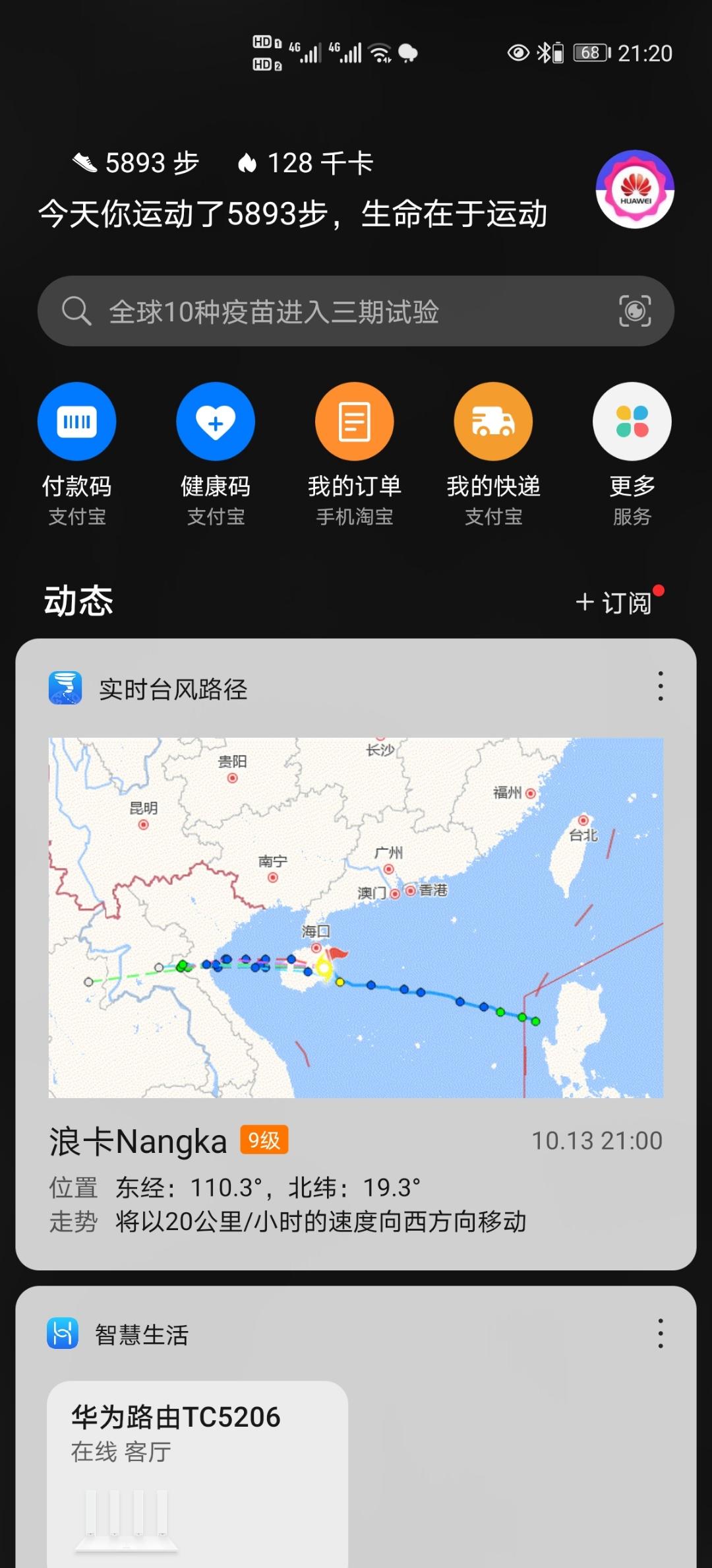 Screenshot_20201013_212031_com.huawei.android.launcher.jpg
