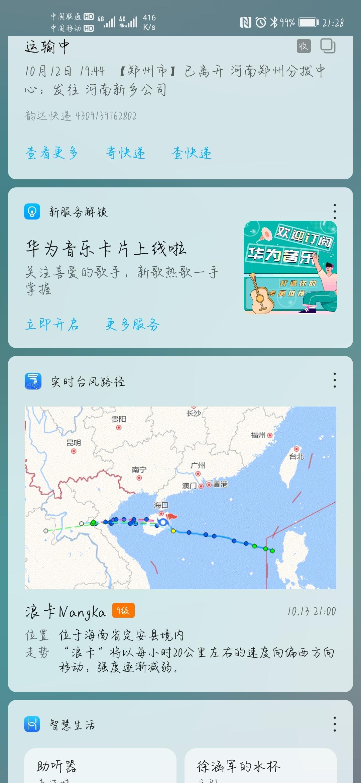 Screenshot_20201013_212808_com.huawei.android.launcher.jpg