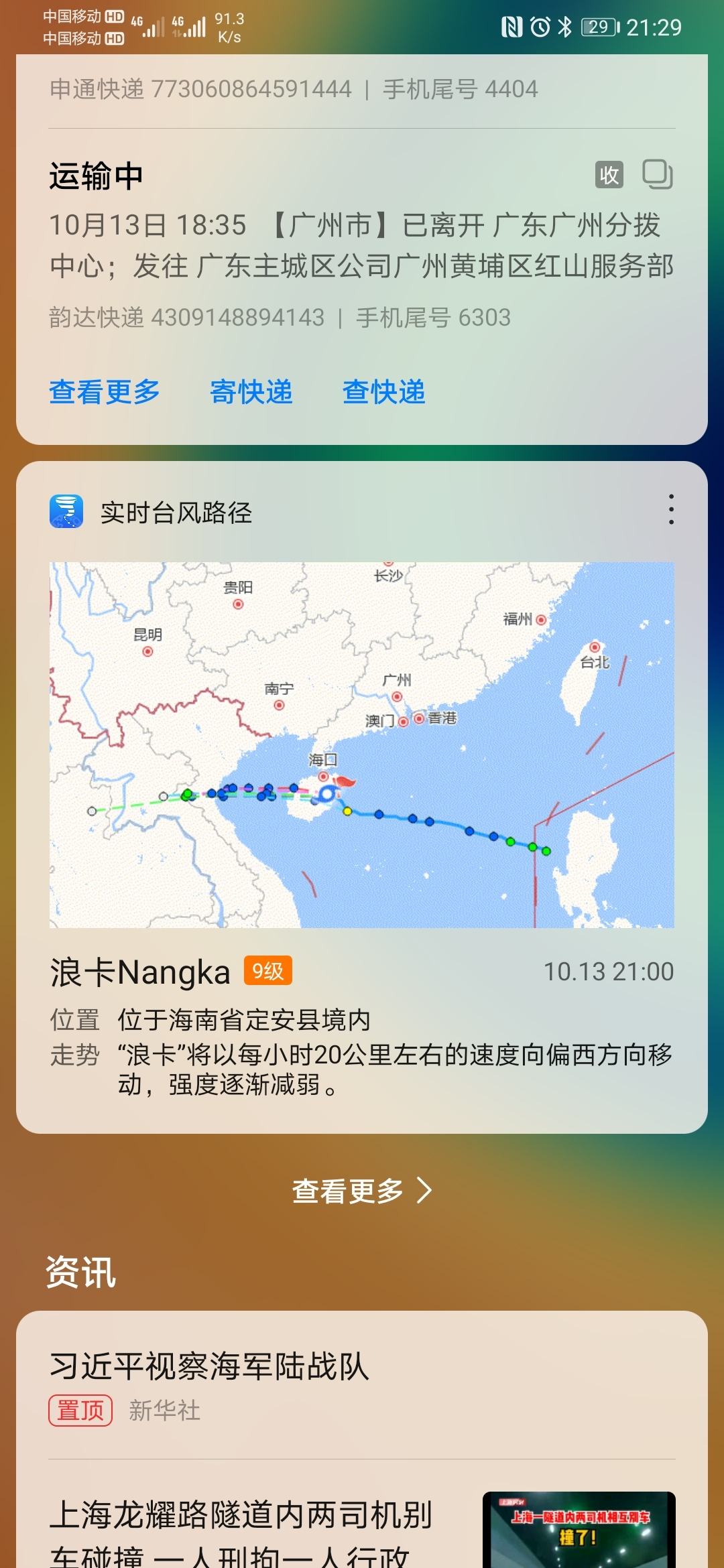 Screenshot_20201013_212926_com.huawei.android.launcher.jpg