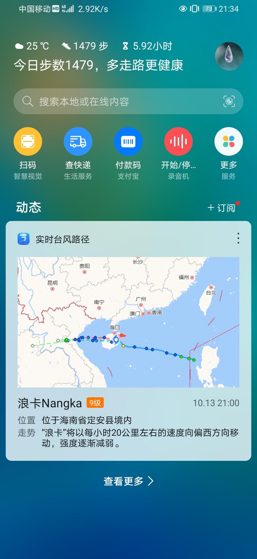 Screenshot_20201013_213435_com.huawei.android.launcher.jpg