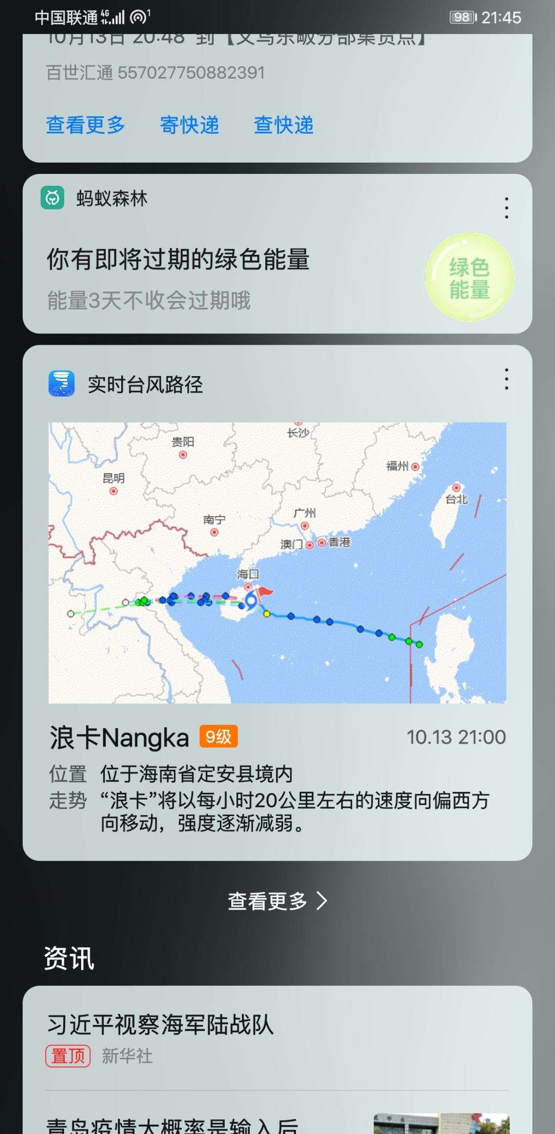 Screenshot_20201013_214555_com.huawei.android.launcher.jpg