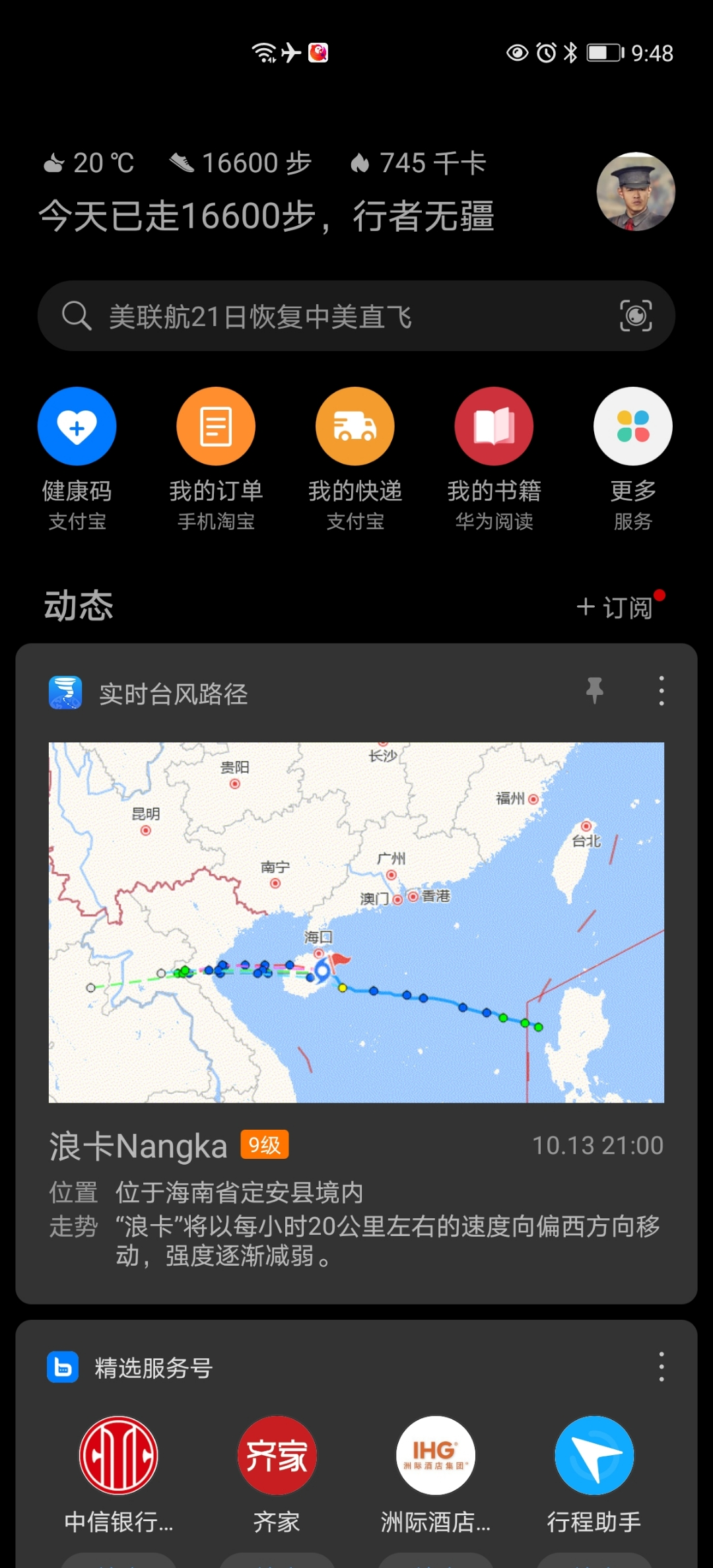 Screenshot_20201013_214805_com.huawei.android.launcher.jpg