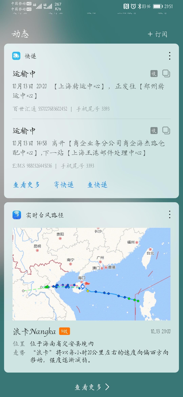Screenshot_20201013_215101_com.huawei.android.launcher.jpg