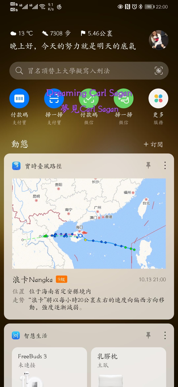 Screenshot_20201013_220020_com.huawei.android.launcher.jpg