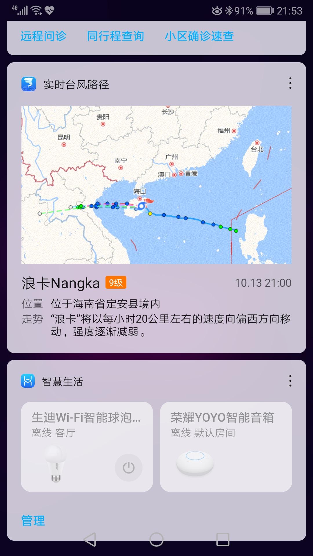 Screenshot_20201013_215332_com.huawei.android.launcher.jpg