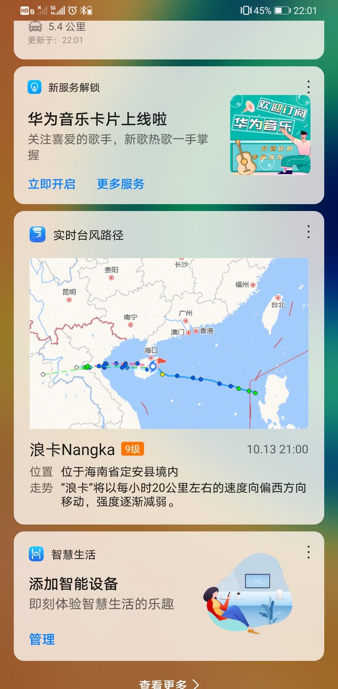 Screenshot_20201013_220136_com.huawei.android.launcher.jpg
