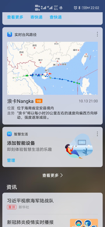 Screenshot_20201013_220213_com.huawei.android.launcher.jpg