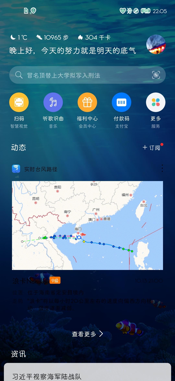 Screenshot_20201013_220548_com.huawei.android.launcher.jpg