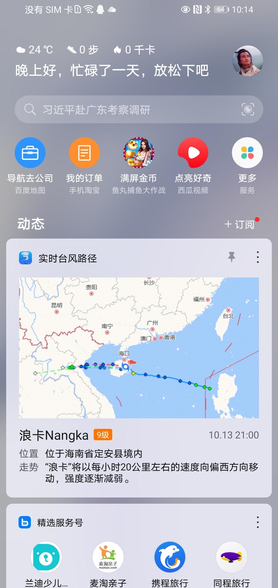 Screenshot_20201013_221448_com.huawei.android.launcher.jpg