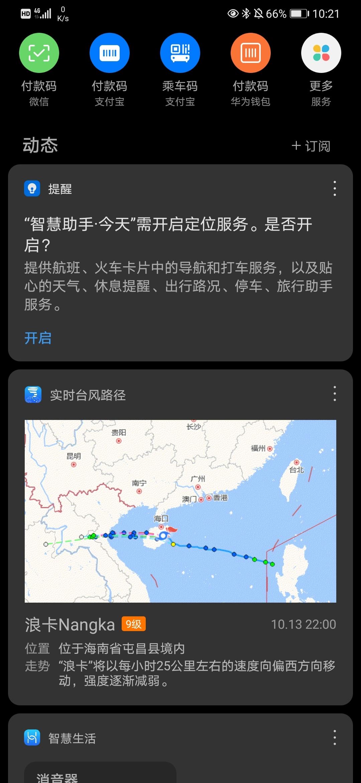 Screenshot_20201013_222125_com.huawei.android.launcher.jpg