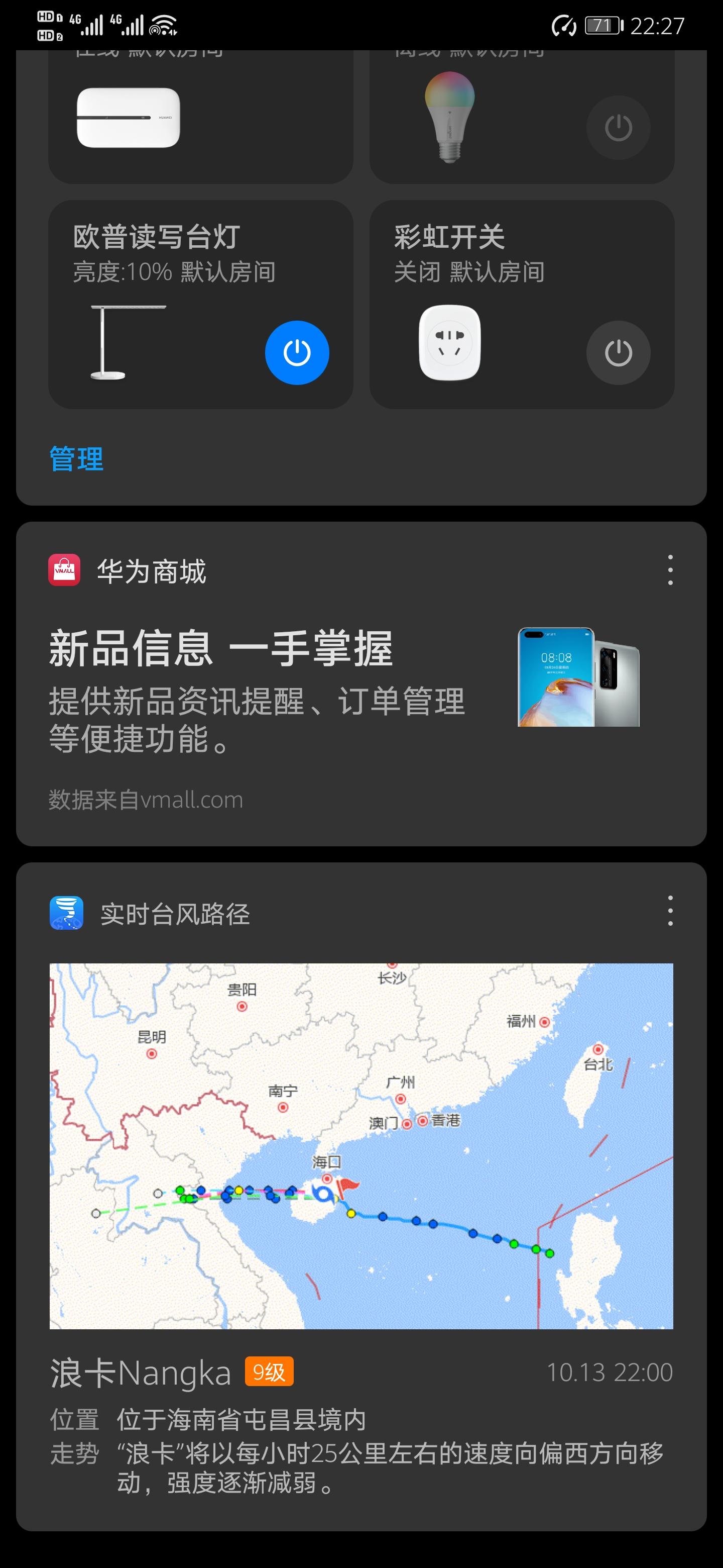 Screenshot_20201013_222753_com.huawei.android.launcher.jpg