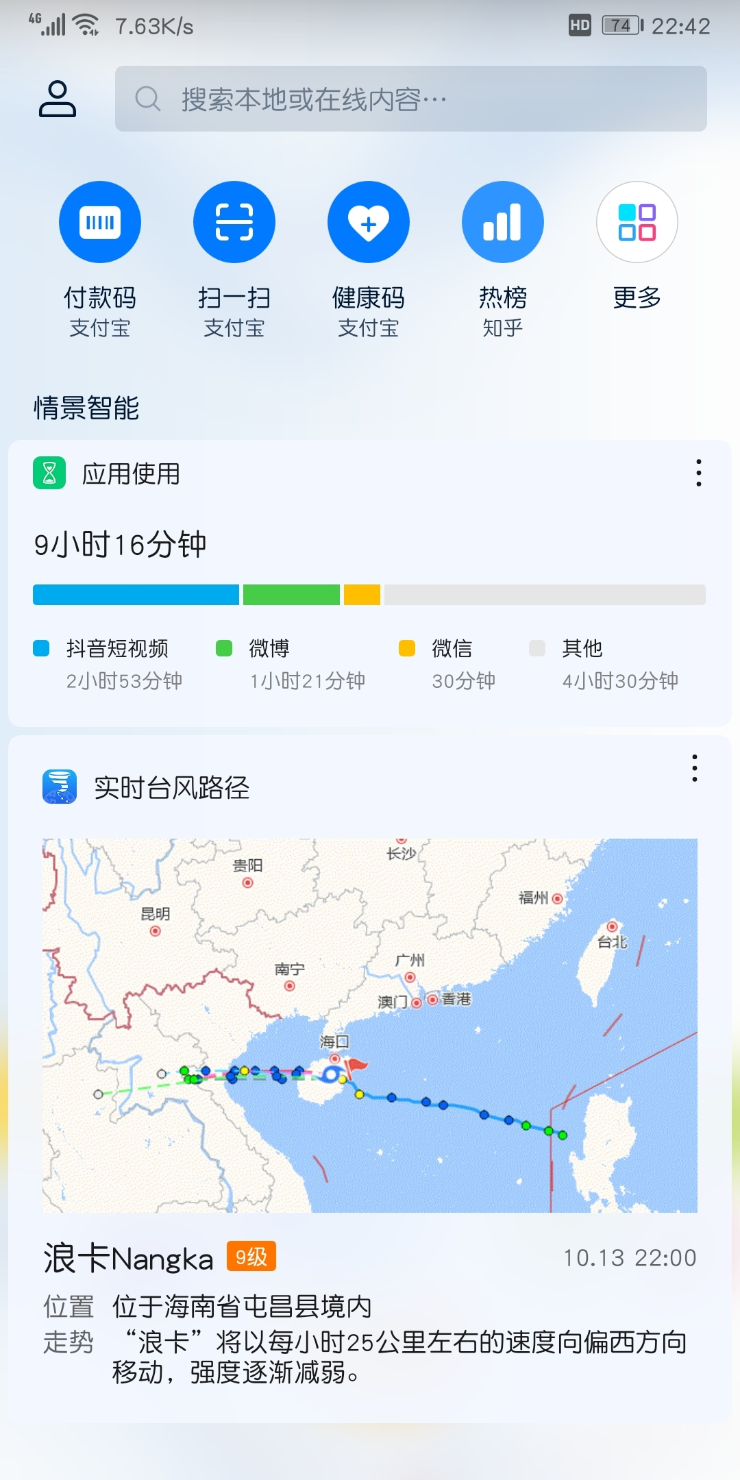Screenshot_20201013_224232_com.huawei.android.launcher.jpg