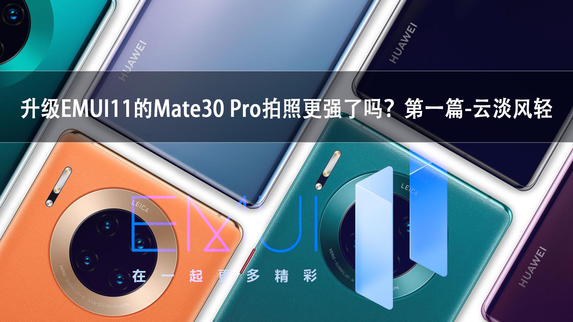 升级EMUI11的Mate30 Pro拍照更强了吗?第一篇-云淡风轻,华为Mate30系列-花粉俱乐部