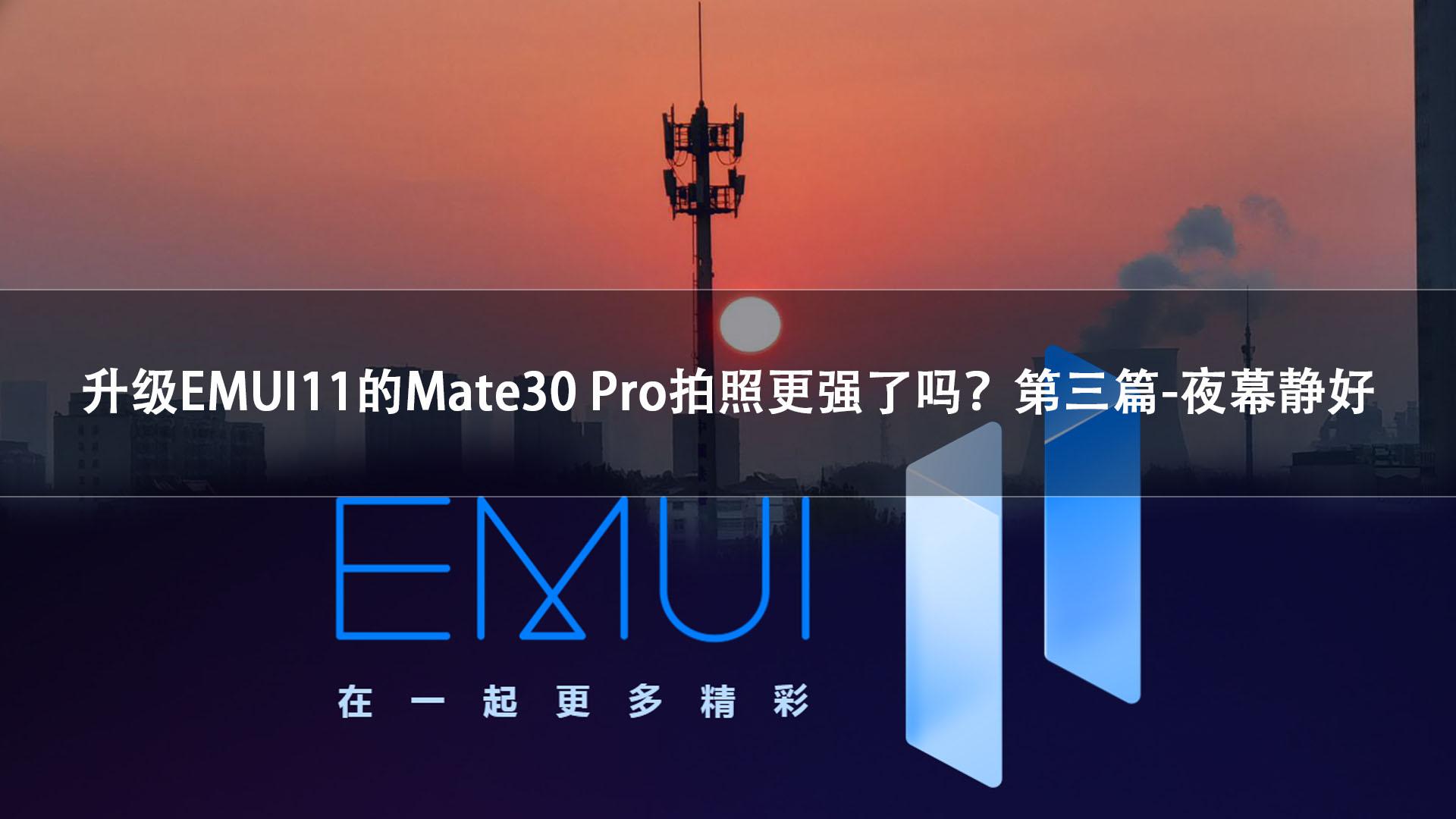 升级EMUI11的Mate30 Pro拍照更强了吗?第三篇-夜幕静好,华为Mate30系列-花粉俱乐部