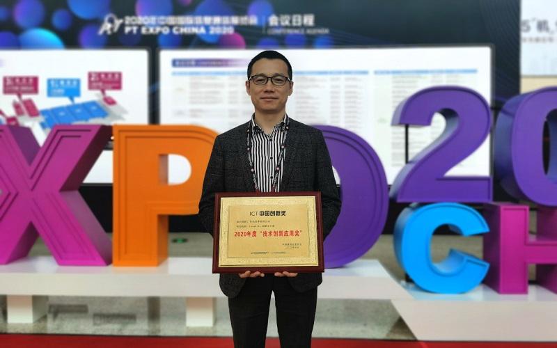 华为5G室内行业解决方案LampSite EE荣获技术创新应用奖,花粉头条-花粉俱乐部