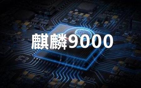 麒麟9000.jpg