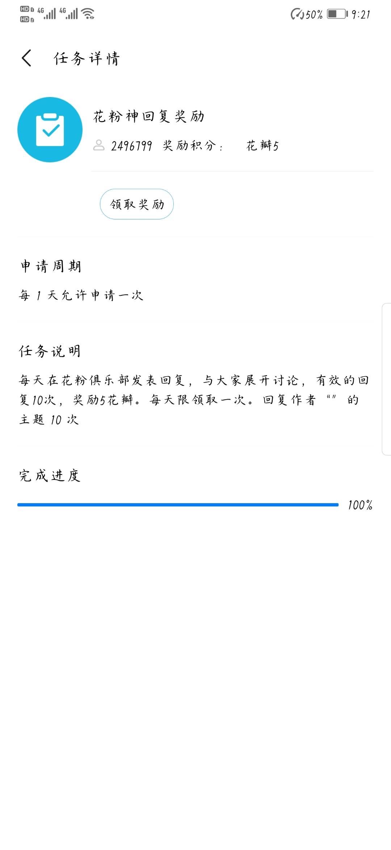 Screenshot_20201019_212128_com.huawei.fans.jpg