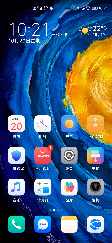 Screenshot_20201020_102200_com.huawei.android.launcher.jpg