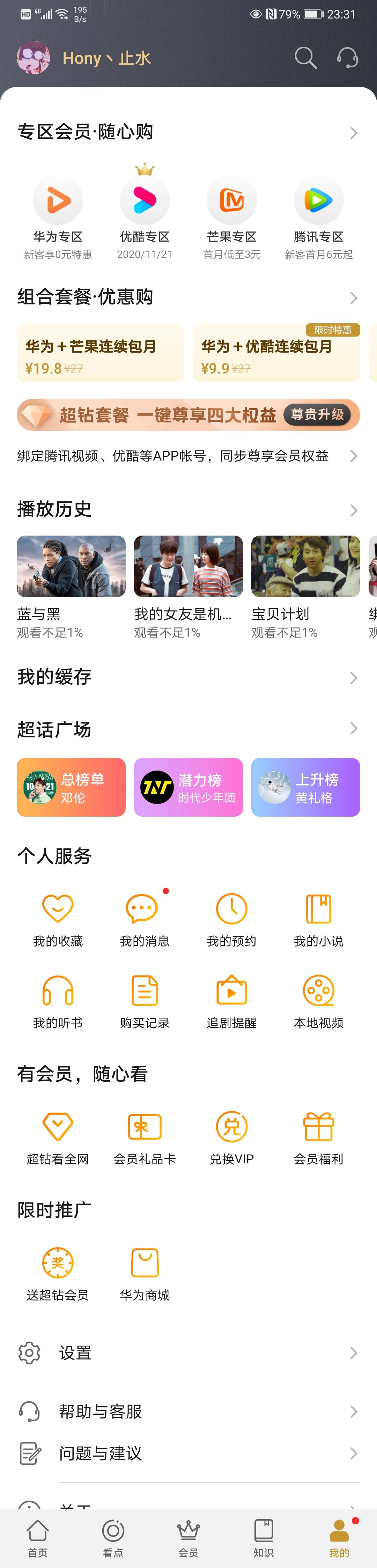 Screenshot_20201020_233158_com.huawei.himovie.jpg