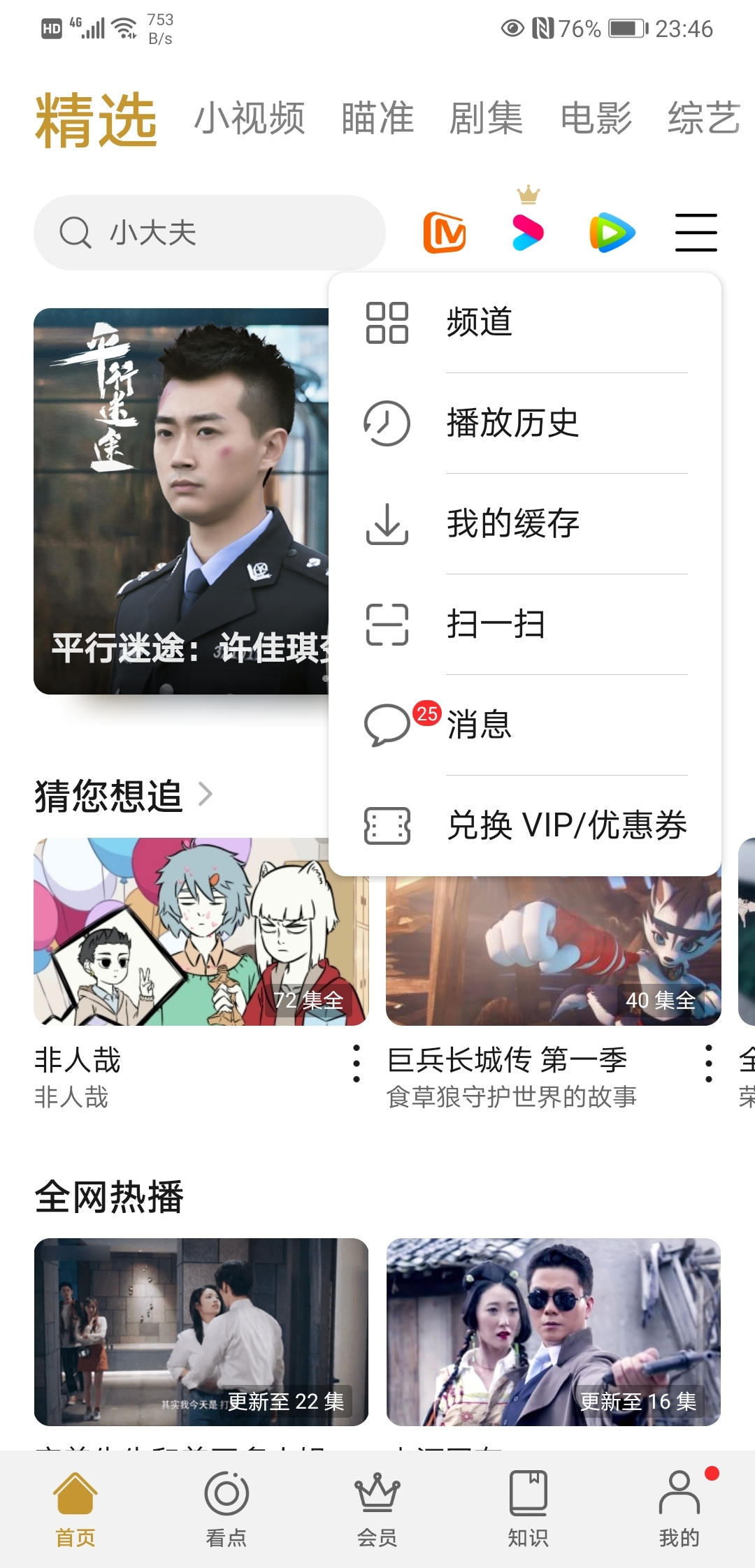 Screenshot_20201020_234645_com.huawei.himovie.jpg