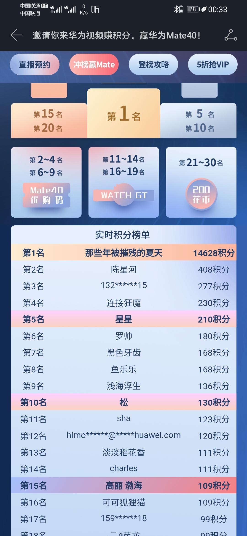 Screenshot_20201021_003359_com.huawei.himovie.jpg