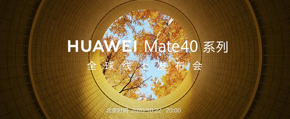 mate40发布会984-405.jpg