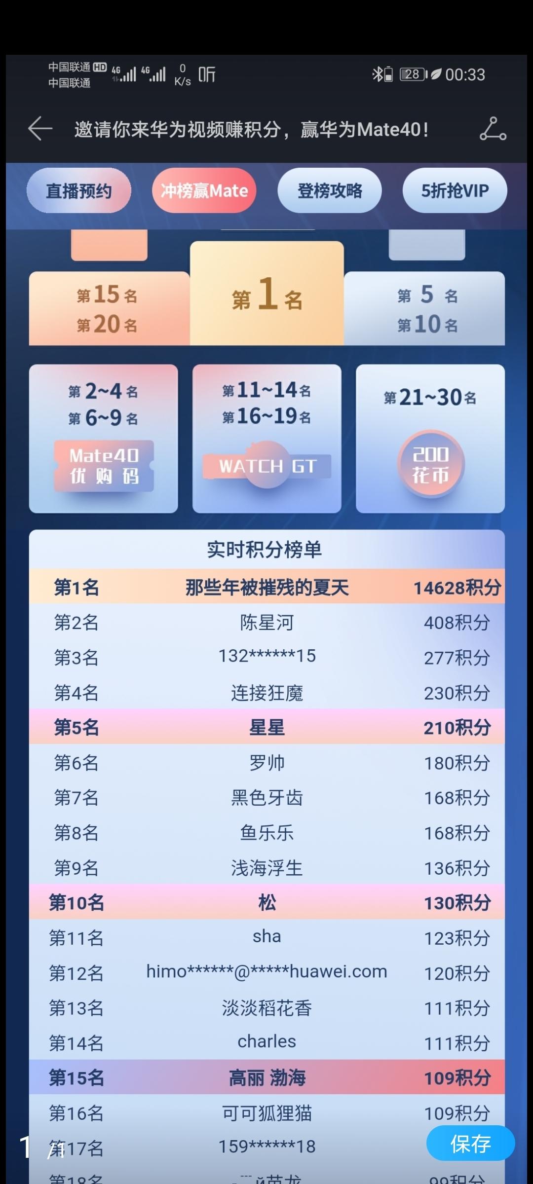 Screenshot_20201021_120753_com.huawei.fans.jpg
