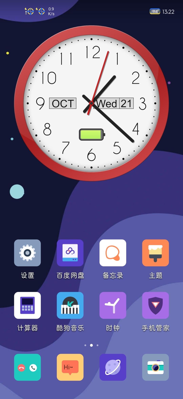 Screenshot_20201021_132203_com.huawei.android.launcher.jpg