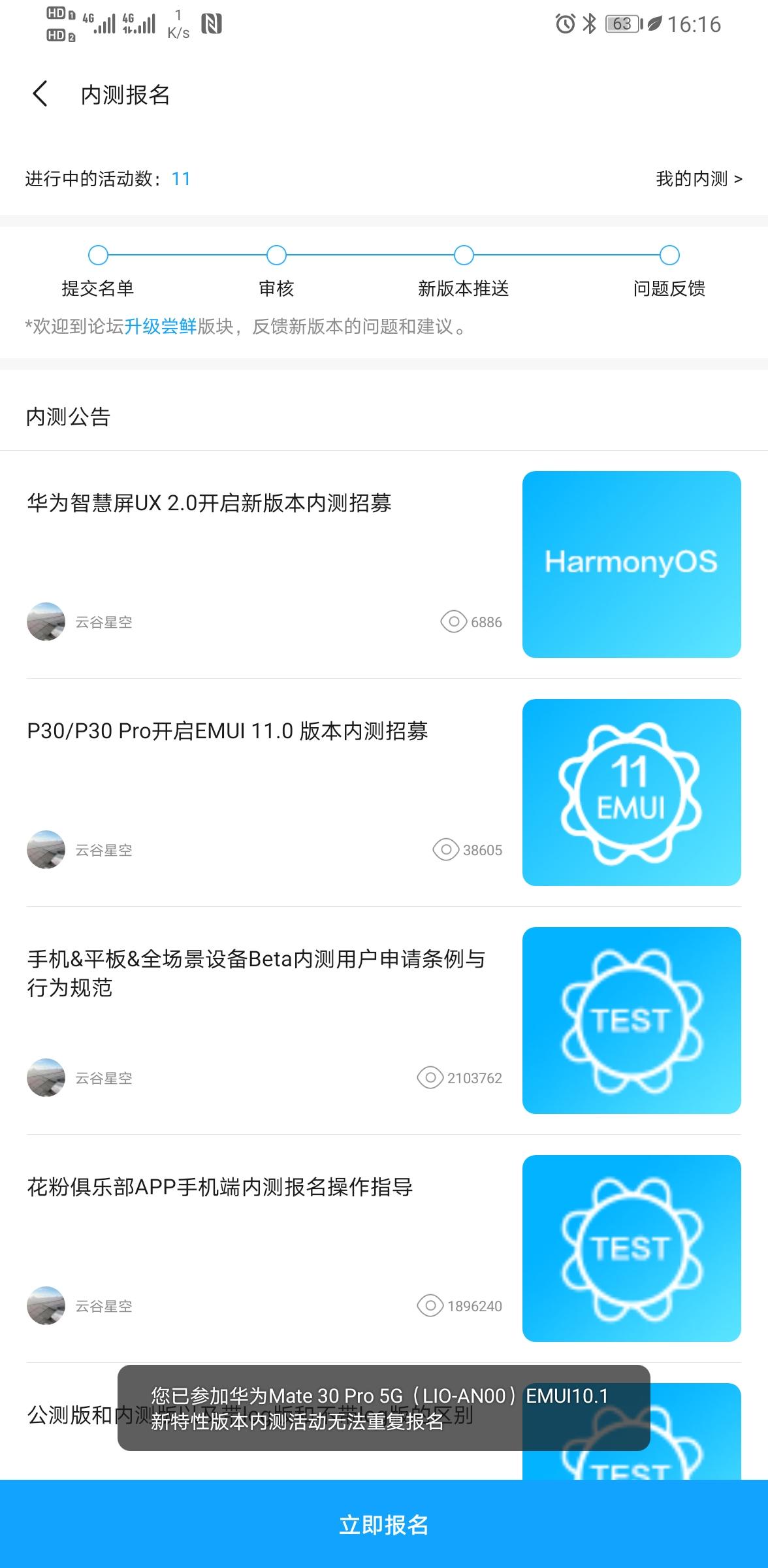 Screenshot_20201021_161638_com.huawei.fans.jpg