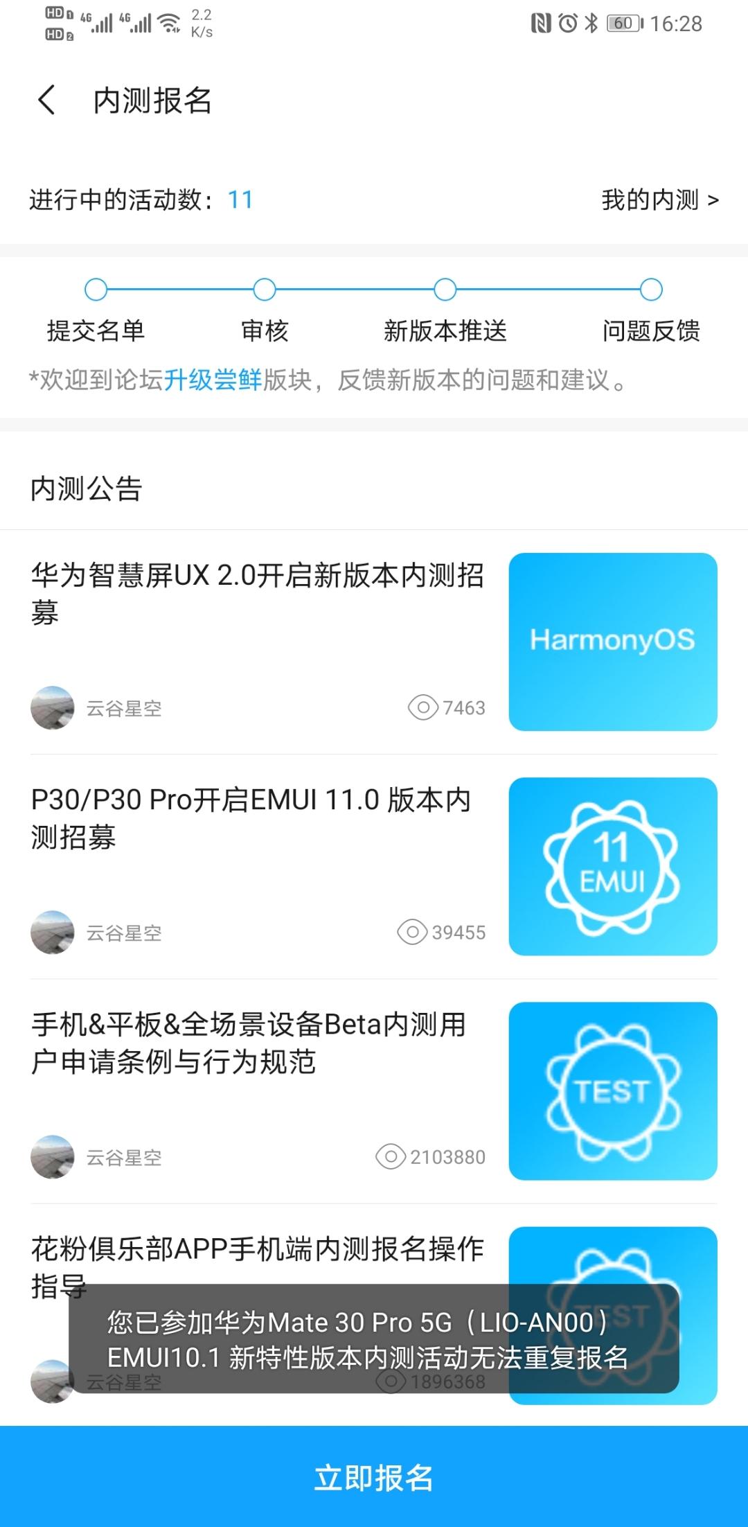 Screenshot_20201021_162810_com.huawei.fans.jpg