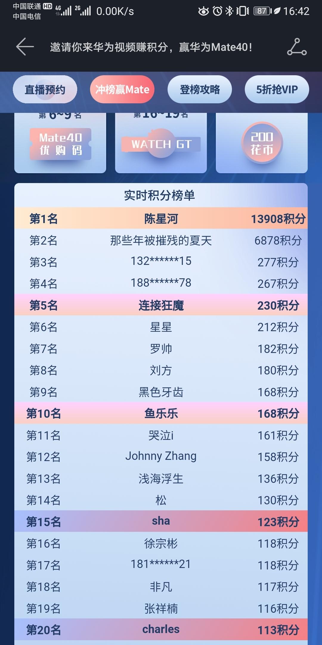 Screenshot_20201021_164206_com.huawei.himovie.jpg