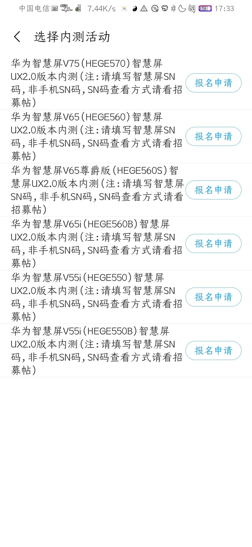 Screenshot_20201021_173331_com.huawei.fans.jpg