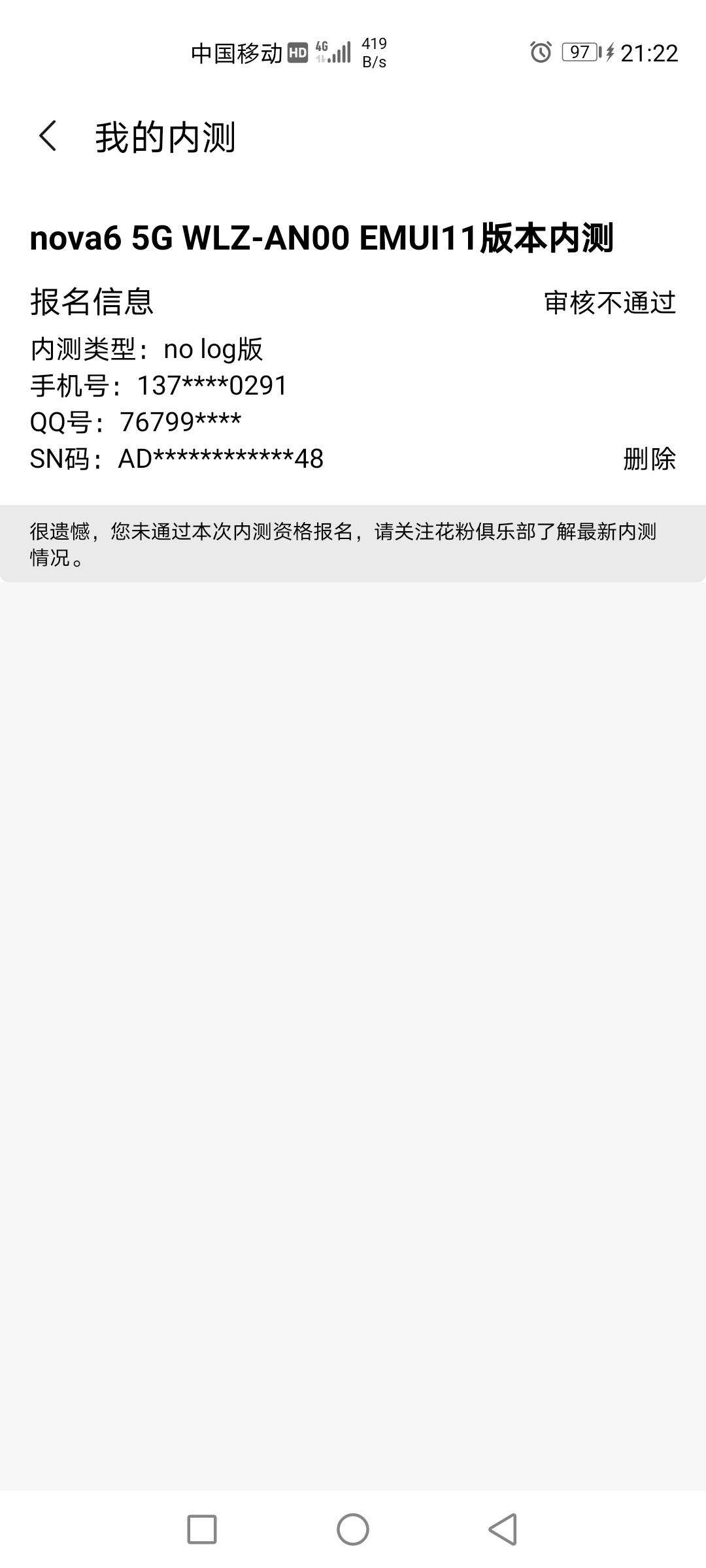 Screenshot_20201021_212237_com.huawei.fans.jpg