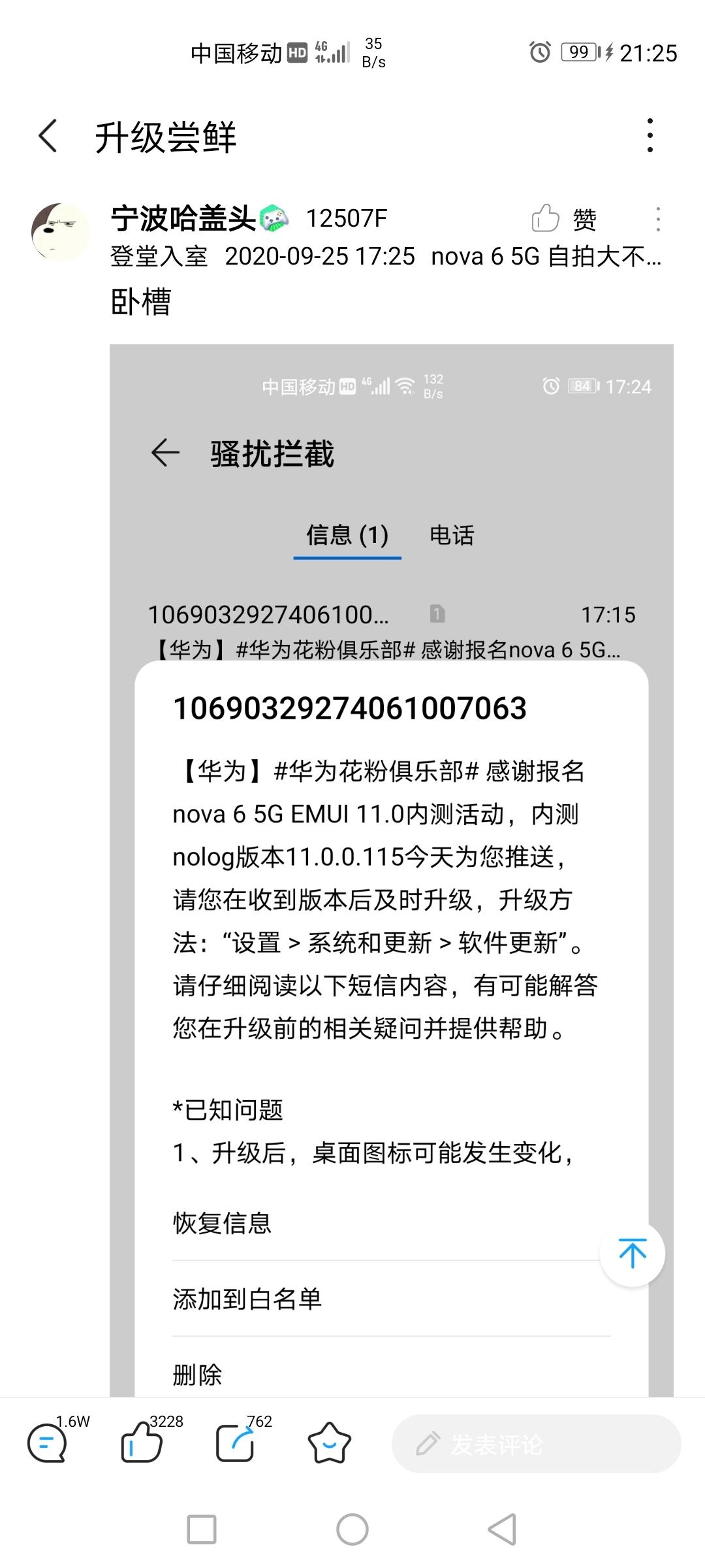Screenshot_20201021_212540_com.huawei.fans.jpg