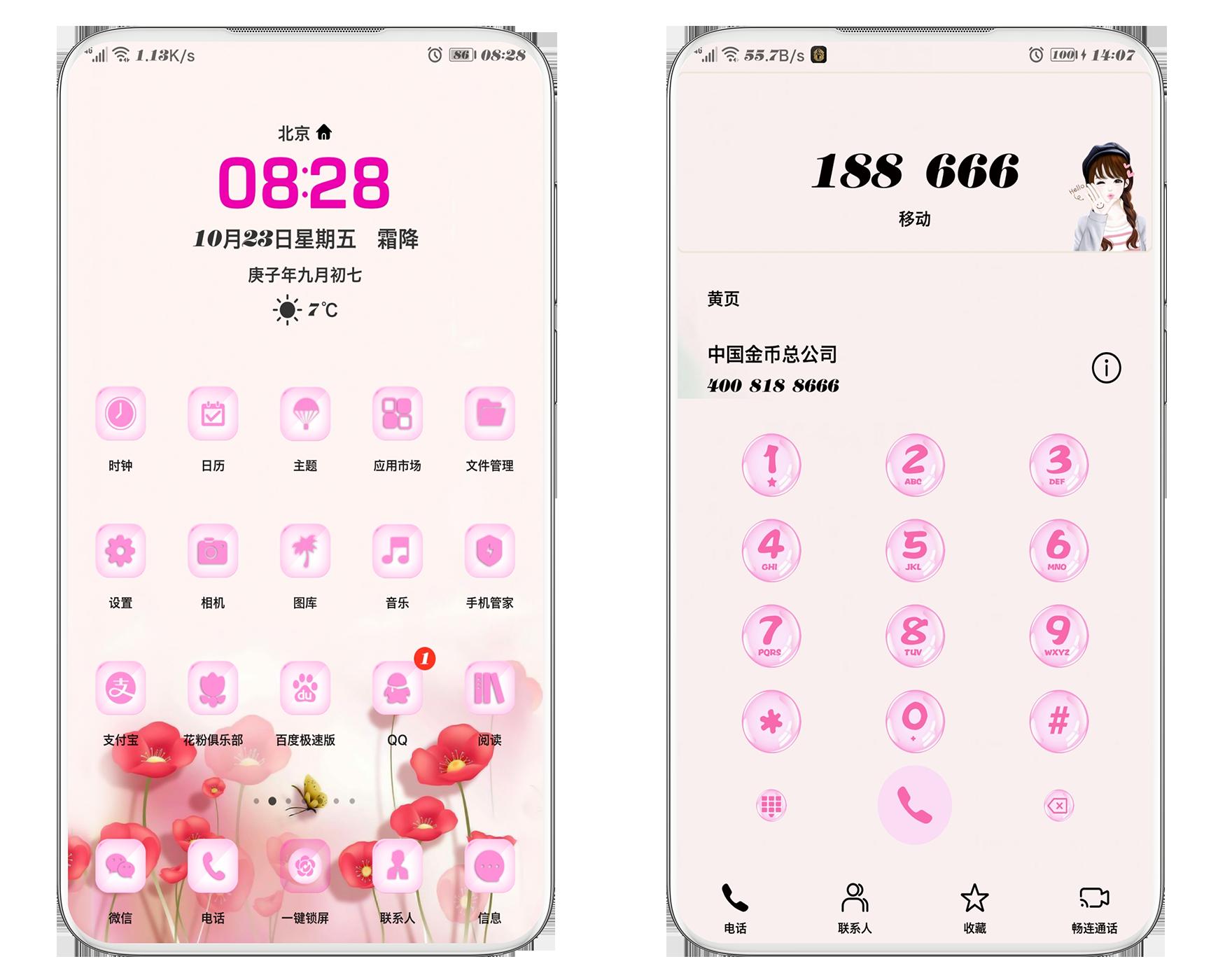 【主题爱好者】《enakei女生》很久以前粉红色都是纯爷们 添加微信气泡 适配emui10.1-9,主题爱好者-花粉俱乐部