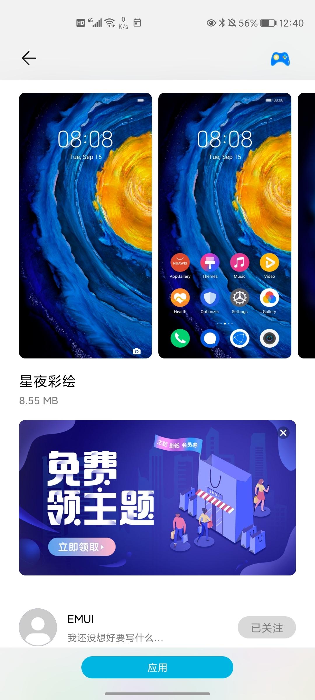 Screenshot_20201024_124044_com.huawei.android.thememanager.jpg