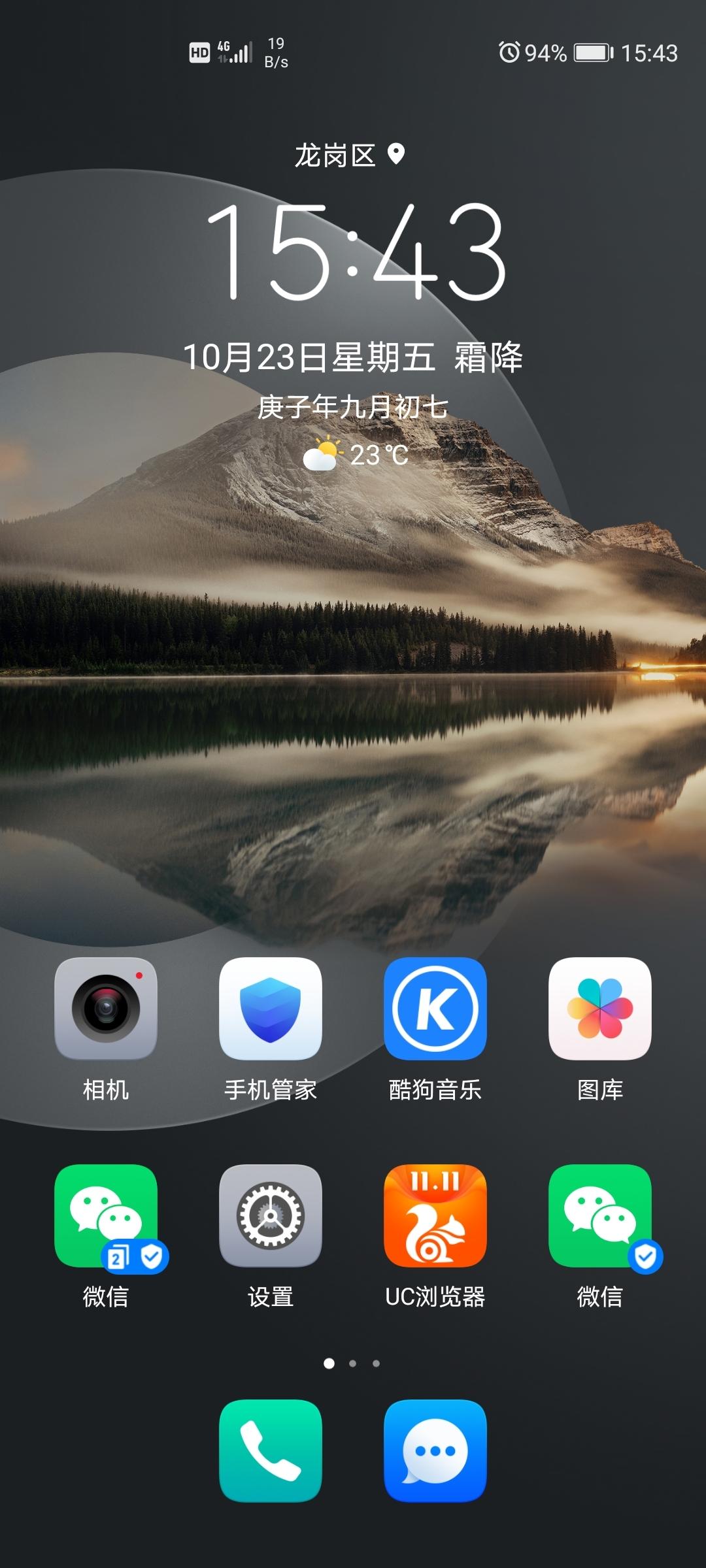 Screenshot_20201023_154349_com.huawei.android.launcher.jpg