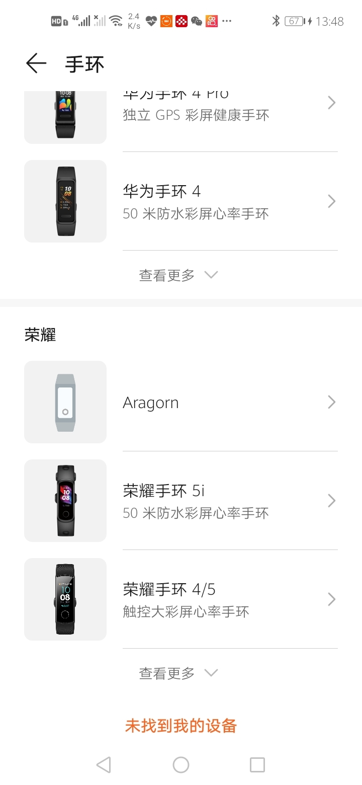 Screenshot_20201024_134833_com.huawei.health.jpg