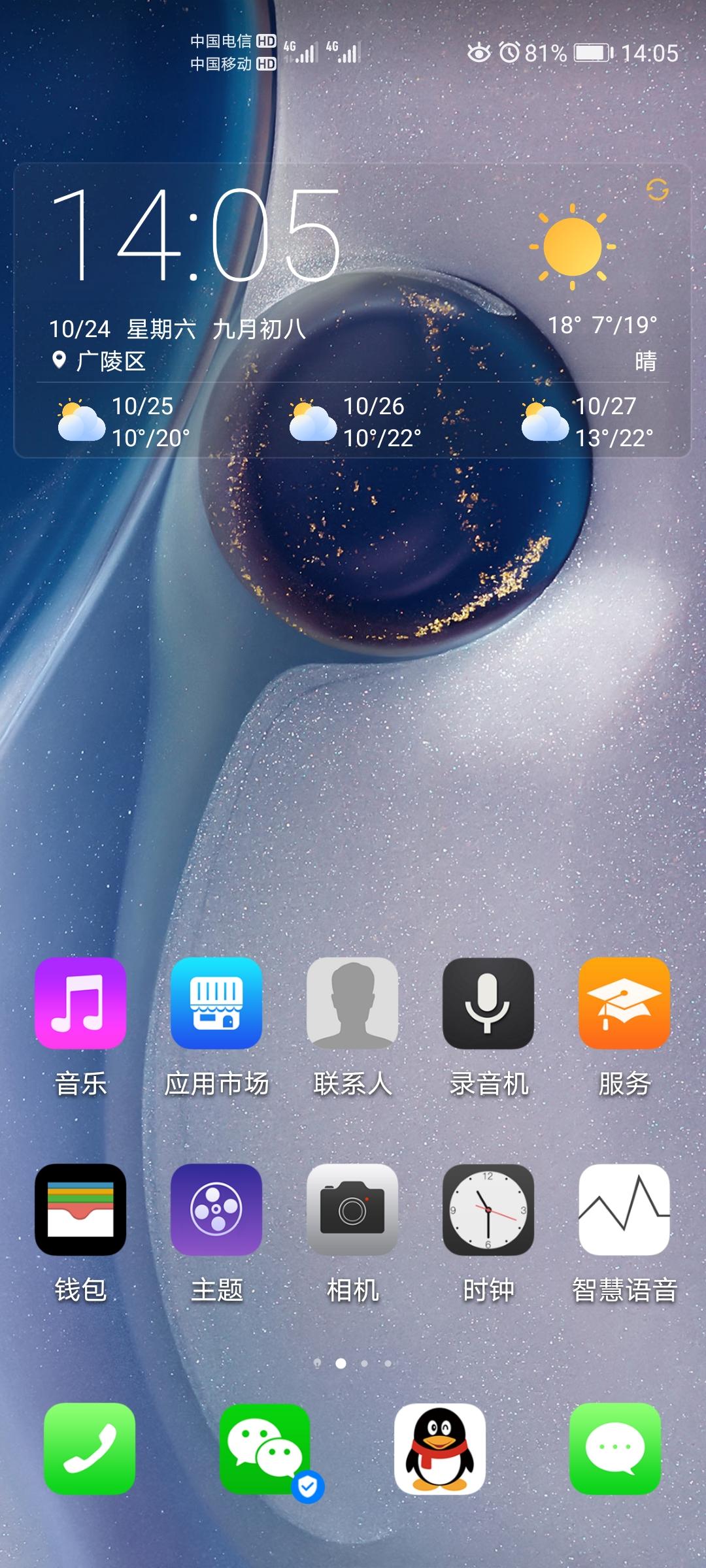 Screenshot_20201024_140556_com.huawei.android.launcher.jpg