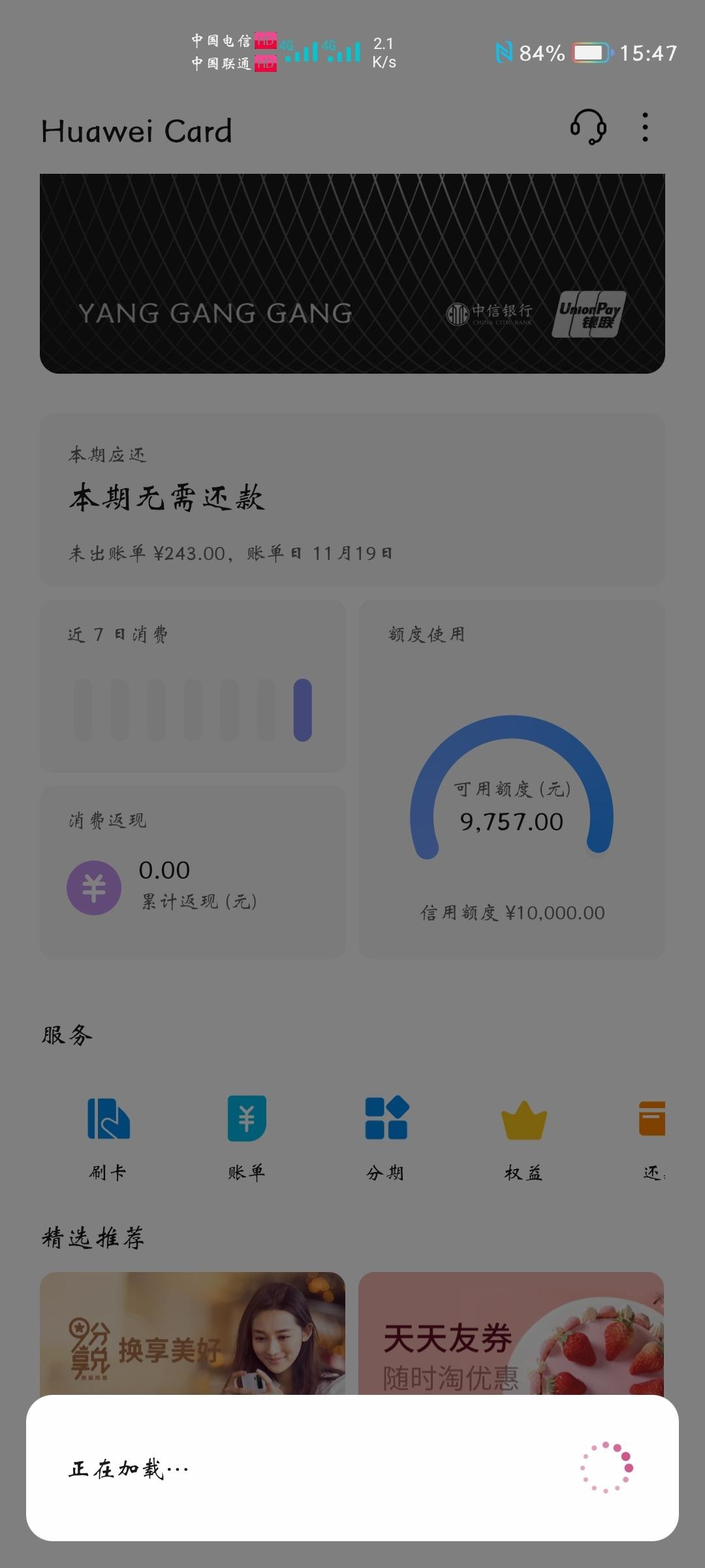 Screenshot_20201024_154756_com.huawei.wallet.jpg