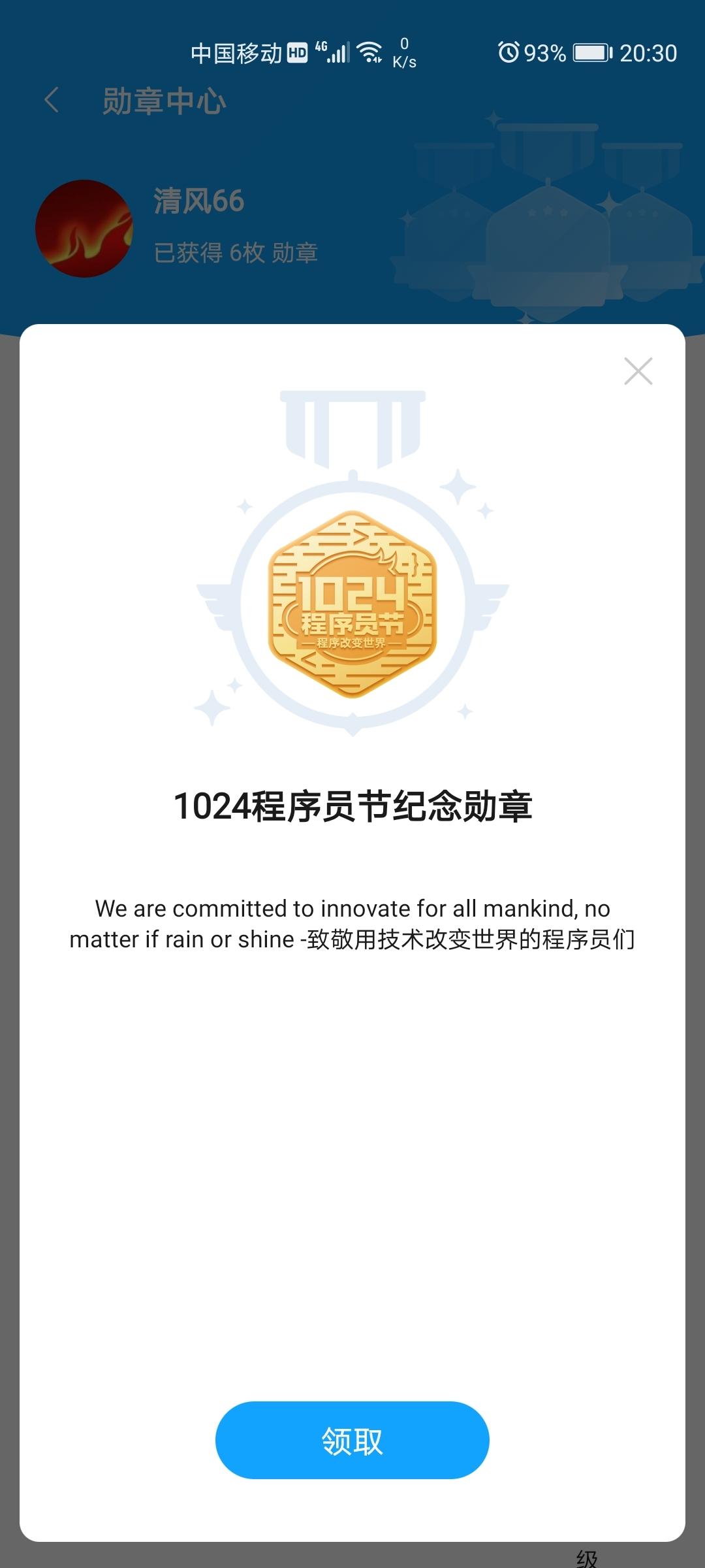 Screenshot_20201024_203031_com.huawei.fans.jpg