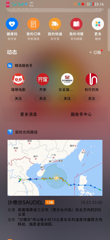 Screenshot_20201023_231613_com.huawei.android.launcher.jpg