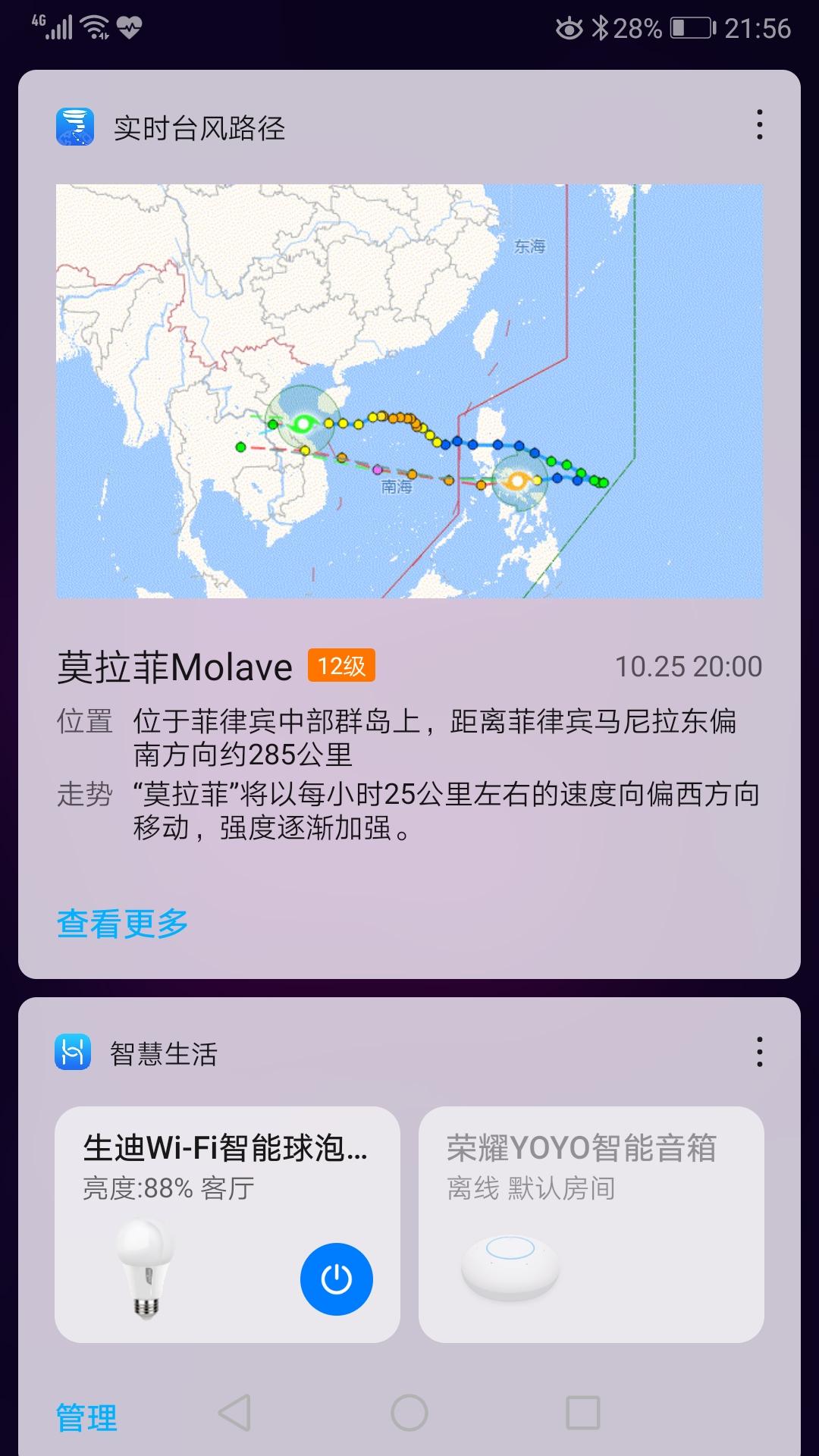 Screenshot_20201025_215643_com.huawei.android.launcher.jpg