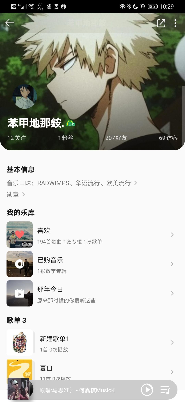 Screenshot_20201025_222949_com.tencent.qqmusic.jpg