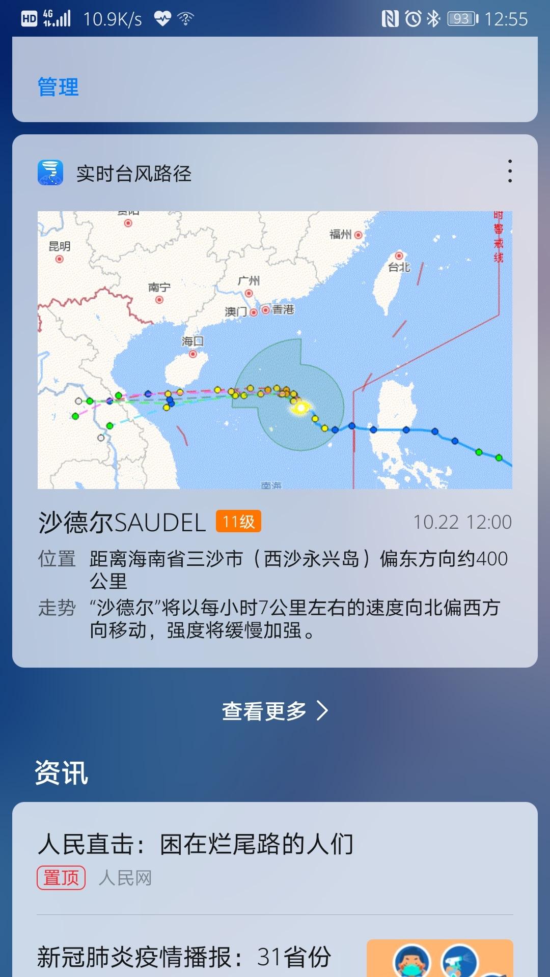 Screenshot_20201022_125517_com.huawei.android.launcher.jpg