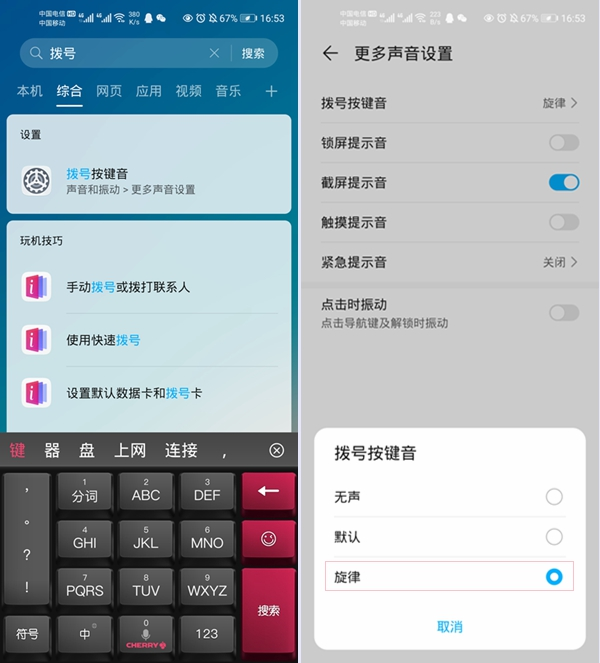 Screenshot_20201026_165310_com.huawei.search.jpg