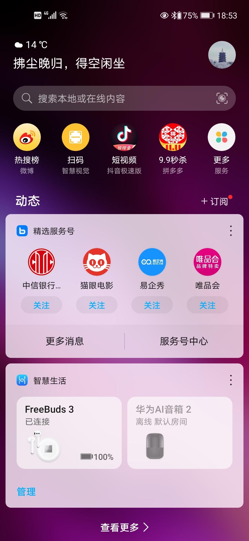 Screenshot_20201026_185317_com.huawei.android.launcher.jpg