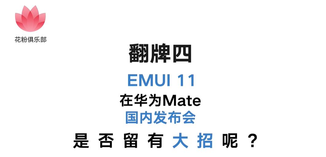 翻牌吧!花粉|华为Mate40国内发布会,EMUI 11会有大招?,EMUI 11-花粉俱乐部