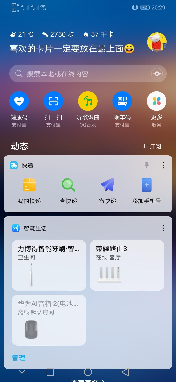 Screenshot_20201026_202903_com.huawei.android.launcher.jpg