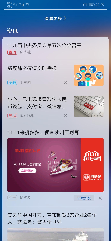 Screenshot_20201026_202912_com.huawei.android.launcher.jpg